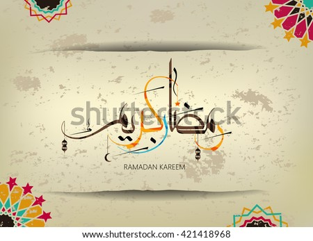 Ramadan kareem festival islamic background download free vector
