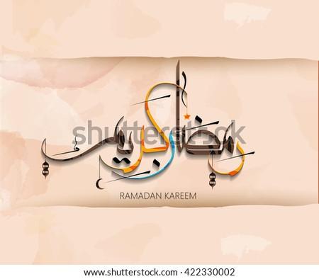 Ramadan kareem greeting card download free vector art stock illustration of ramadan kareem and ramadane mubarak beautiful islamic and arabic ornamant and calligraphy m4hsunfo