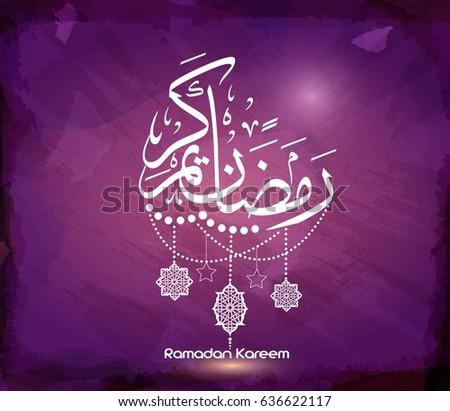 illustration of Ramadan kareem and Ramadane mubarak. beautiful watercolor of fanous and arabic islamic calligraphy.traditional greeting card wishes holy month moubarak and karim for muslim and arabic