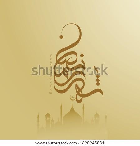 illustration of Ramadan kareem background, with arabic lanterns and golden ornate crescent