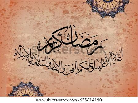 Illustration of Ramadan kareem. beautiful islamic and arabic background of calligraphy Muslim Community festival : arabic script means 'ramadan kareem'