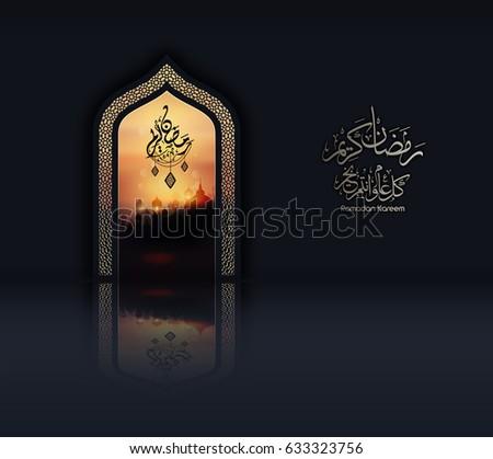 Illustration of Ramadan kareem. beautiful islamic and arabic background of mosque and calligraphy Muslim Community festiva