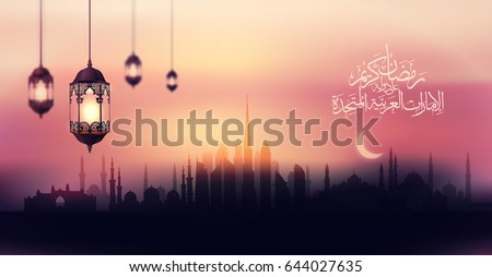 illustration of Ramadan Kareem for United Arab emirates people. Beautiful traditional calligraphy greeting card wishes for holy month Mubarak and Karim for Muslim. Translation : Ramadan Kareem