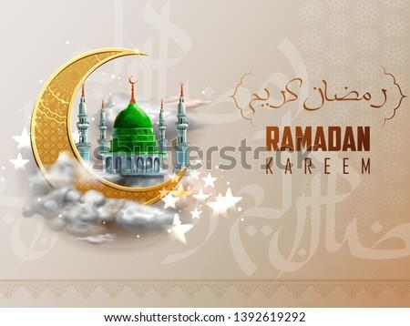 illustration of  Ramadan Kareem (Generous Ramadan) greetings in Arabic freehand with mosque for Islam religious festival Eid