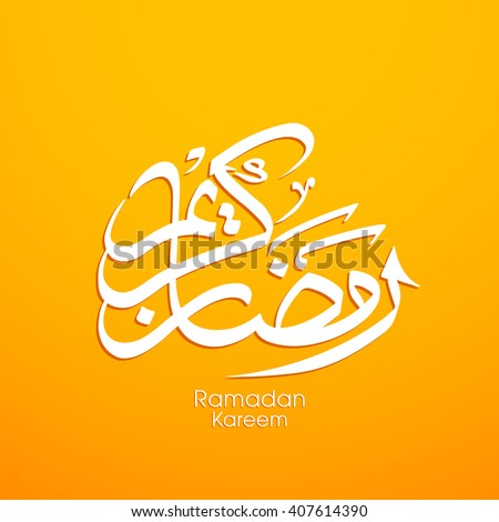 Illustration of Ramadan Kareem with intricate Arabic calligraphy for the celebration of Muslim community festival.