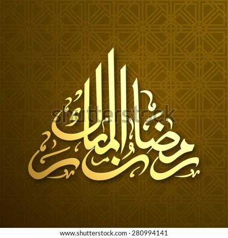 Illustration of Ramadan Mubarak with intricate Arabic calligraphy for the celebration of Muslim community festival. #280994141