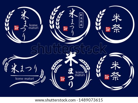 Illustration of rice and rice marks (written in Japanese as Niigata rice festival)