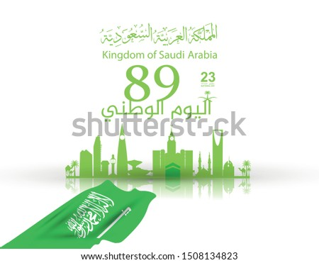 illustration of saudi arabia