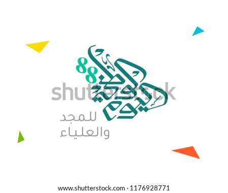 illustration of Saudi Arabia National Day 23 september WITH Vector Arabic Calligraphy. Translation: kingdom of saudi arabia national day ( ksa