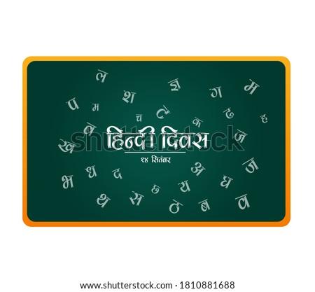 illustration of 14 september. hindi day in hindi text of hindi diwas. alphabets of hindi text.
