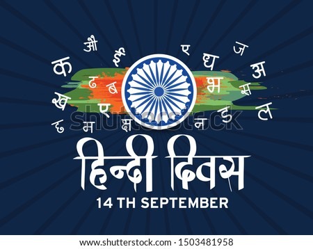 Illustration Of 14 September Hindi Diwas Background.