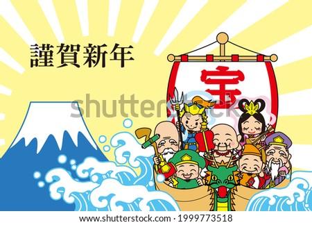 illustration of seven gods of