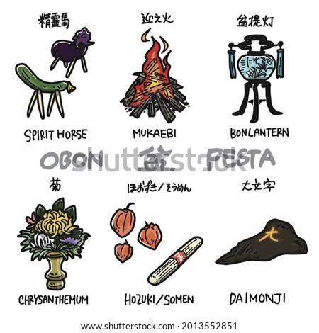 Illustration of spirit horse,mukaebi,bon lantern,chrysanthemum,hozuki,somen,daimonji Foto stock ©