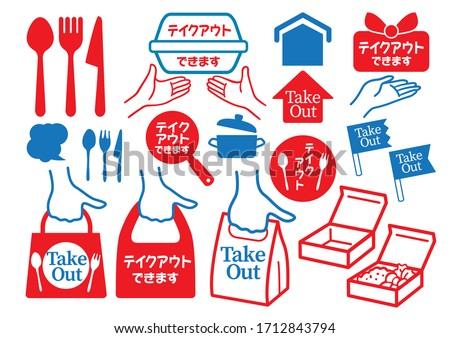 """Illustration of taking food home at a restaurant .""""take out"""" in Japanese."""