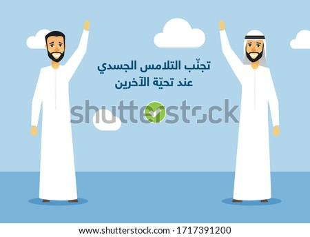 Illustration of two Arab men greeting each other from a distance. Arabic for (Avoid physical contact when greeting others). Editable vector file.