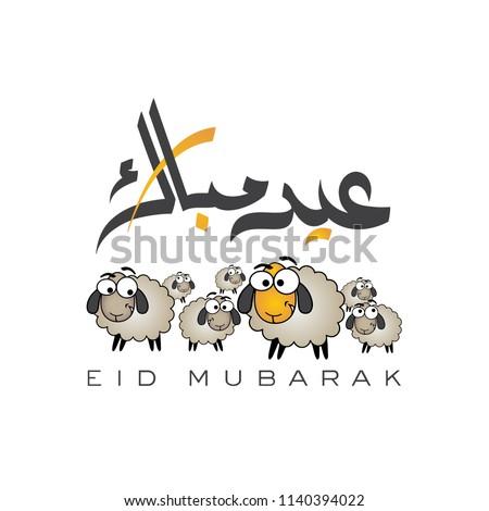 Illustration of yellow sheep as a comic vector for Eid Adha - Feast AL-ADHA, sacrifice