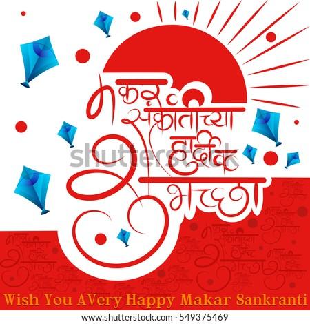 Illustrations of makar sankranti ,Hand drawn Marathi calligraphy of makar sankranti Hindu festival
