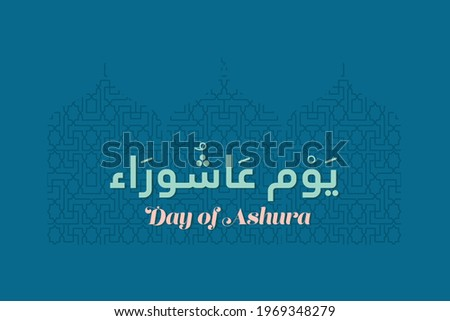 Ilustration Vector: Ashura day translating in Arabic words. Ashura day is the tenth day of Muharram in the hijra calendar Stock photo ©