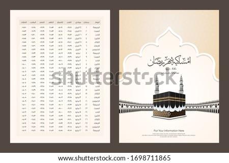 Imsakia design for Ramadan Kareem 2020 - 1441 - translation all arabic ( Ramadan schedule or calendar 2020 - 1441 for Prayer times in Ramadan ) brochure vector illustration ready for print