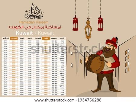 Imsakia design for Ramadan Kareem 2021 translation all arabic (Ramadan schedule or calendar 2021 for Prayer times in Ramadan) Kuwait. vector