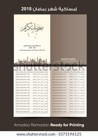 Imsakia or Amsakah Ramadan 2018 - translation: ( Ramadan schedule 2018 for Prayer times in Ramadan ) brochure vector illustration ready for print- calendar for ramadan kareem