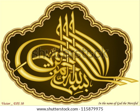 In the name of God the Merciful - stock vector