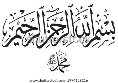 In the name of of Allah the Merciful - prophet Muhammad peace be upon him - bism allah alrahman alrahim - muhamad saliy allah ealiat wasalam with islamic font - islamic vector