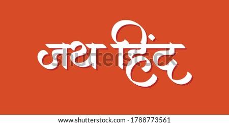 independence day  marathi and