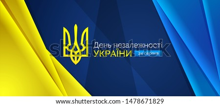 """Independence day of Ukraine anniversary greetings card. Ukrainian national holiday template design. Translation: """"Independence day of Ukraine. 24th of August"""""""