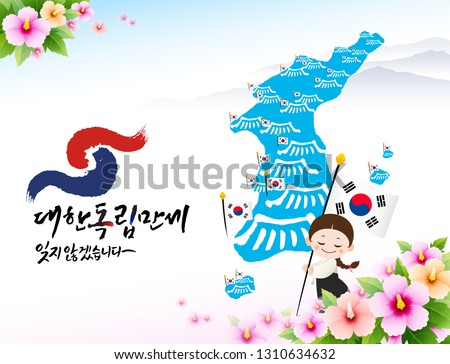Independence Movement Day, Korean translation: Independence Movement Day. calligraphy and hanbok children hold the national flag in front of the map of Korea. Vector.