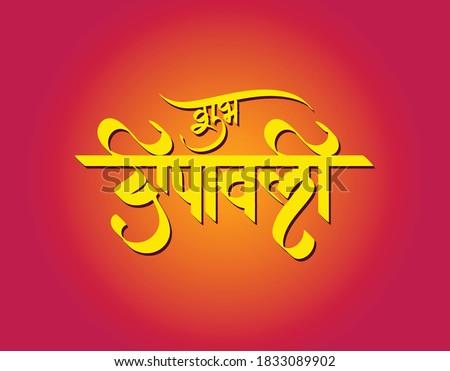 Indian Festival Diwali , Shubha Dipawali in marathi Calligraphy Stock photo ©