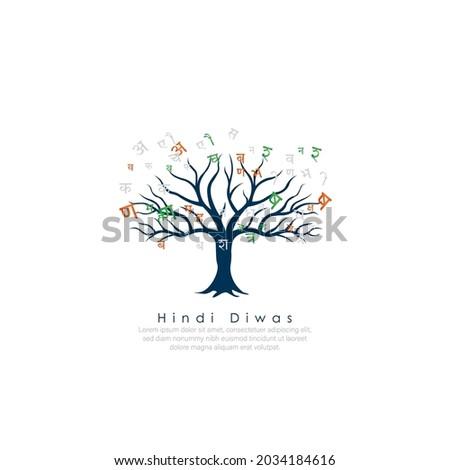 Indian Hindi Diwas, on Hindi alphabets or words.