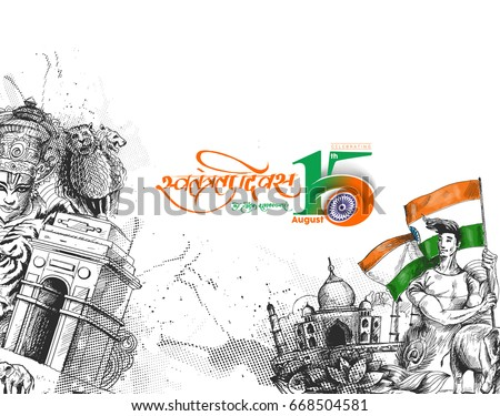 Indian independence day concept hand drawn sketch vector illustration