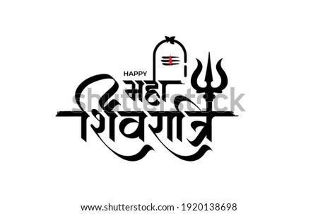 Indian Religious Festival Happy Maha Shivratri Text Typography In Hindi Text writing maha shivratri in hindi text