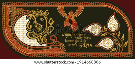 indian wedding invitation card Hindu Symbols Vector Illustration Chants,Written in Sanskrit language, Which Means 'Devotee Bows Offers Salutations To The Lord of The World. Stockfoto ©