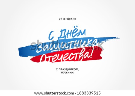 Inscription in Russian: Happy Defender of the Fatherland Day. February 23. Happy holiday, guys. Postcard for the Russian holiday. Vector illustration. Russian flag.