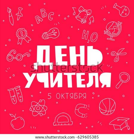 inscription in russian