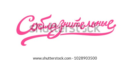 Inscription Seductive. In Russian, Cyrillic. Logo and inscription isolated on white background. Vector fashion flax. Emblem, sticker. Inscription for packing. Advertising text. Graffiti on the wall. #1028903500