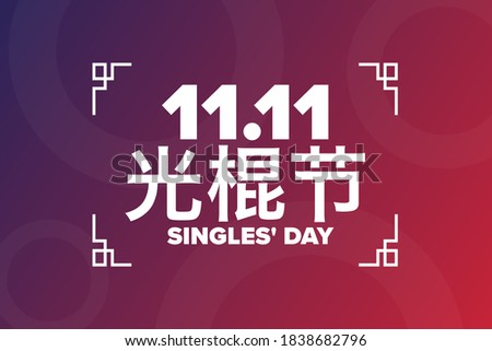 Inscription Singles Day in Chinese language. 11.11. Holiday concept. Template for background, banner, card, poster with text inscription. Vector EPS10 illustration Foto stock ©