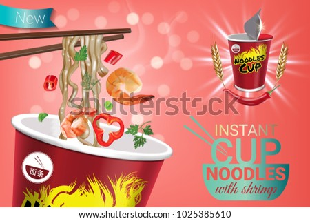 instant cup noodles with shrimp