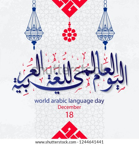 International Arabic language day December 18th. Arabic calligraphy design. UN. Greeting multifunctional multipurpose card. Style 1 eps 10