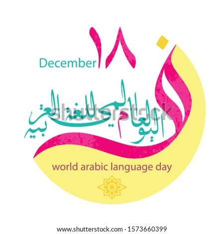 International Arabic language day December 18th. Arabic calligraphy design. UN. Greeting multifunctional multipurpose card.
