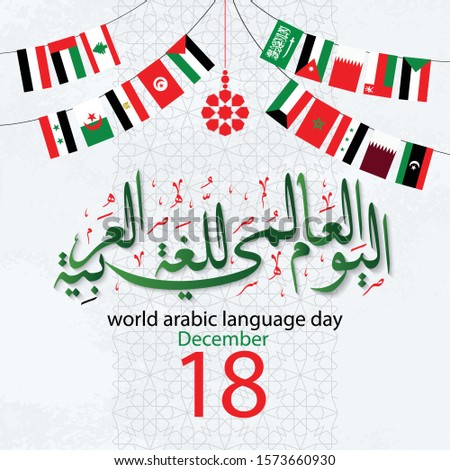 International Arabic language day December 18th. Arabic calligraphy design. UN. Greeting multifunctional multipurpose card. Style 11