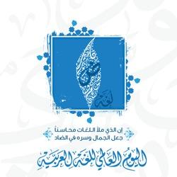 International Arabic language day Greeting card. December 18th. Arabic calligraphy design