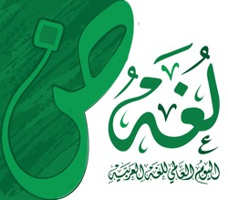 International Arabic Language Day in Arabic Calligraphy Design. Arabic Language day greeting card in Arabic language. Vector illustration