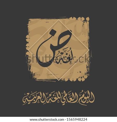 International Arabic Language Day in Arabic Calligraphy Design. Arabic Language day greeting card in Arabic language. Eps 10