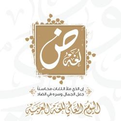 International Arabic Language Day in Arabic Calligraphy Design. Arabic Language day greeting in Arabic language. Vector illustration