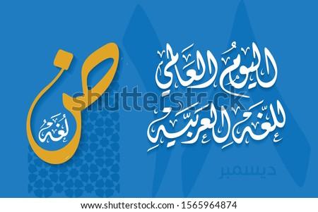 International Arabic Language Day in Arabic Calligraphy Design. Arabic Language day greetings in Arabic language. Vector illustration