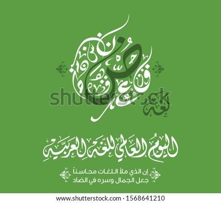 International Arabic Language Day in Arabic Islamic Calligraphy Design. Arabic Language day greeting card in Arabic language. Vector illustration 3