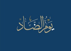 International Arabic Language day. 18th of December, Arabic Language day. Arabic Calligraphy Vector HQ design. translated: Day of Arabic Letter.
